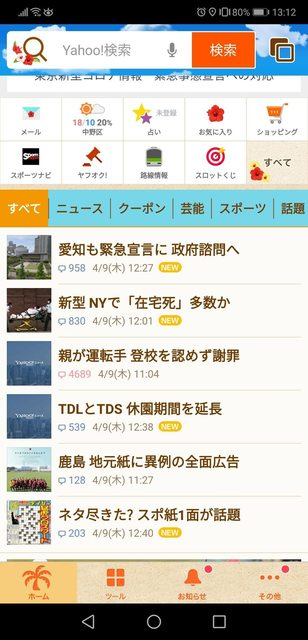 Screenshot_20200409_131229_jp.co.yahoo.android.yjtop.jpg