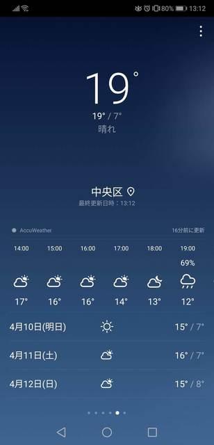 Screenshot_20200409_131259_com.huawei.android.totemweather.jpg